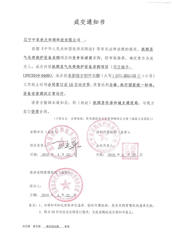 抚顺县气化焚烧炉设备采购项目