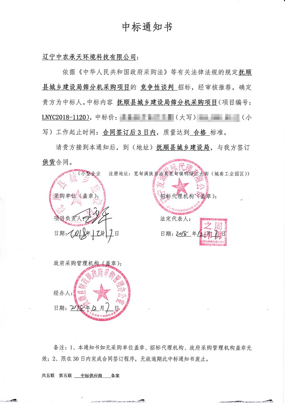 抚顺县城乡建设局筛分机项目